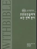 코린토인들에게 보낸 첫째 편지(신약2) ※코린토그룹공부해설서