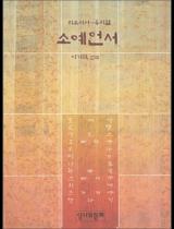 소예언서(히브리어-우리말)
