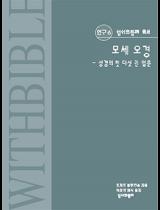 모세오경(연구6)