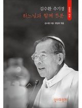 하느님과 함께 5분 (김수환 추기경)