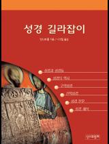 성경 길라잡이