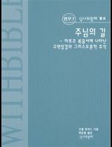 주님의 길(연구7)