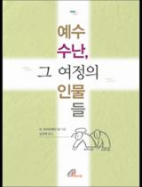 예수 수난, 그 여정의 인물들(개정판)