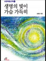 생명의 빛이 가슴 가득히(요한복음산책3)