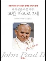 나의 삶을 바꾼 사람, 요한 바오로 2세 요한 바오로 2세 - 교황과 함께한 22인의 증언