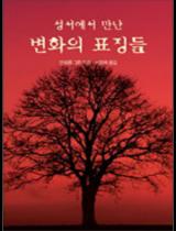성서에서 만난 변화의 표징들 - 분도소책69
