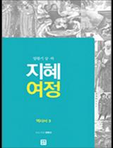 지혜 여정 - 역사서3(열왕기 상·하)
