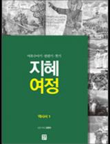 지혜 여정 - 역사서1(여호수아기·판관기·룻기)