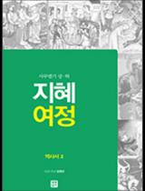 지혜 여정 - 역사서2(사무엘기 상·하 )