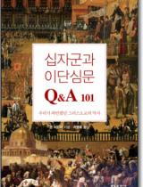 십자군과 이단심문 Q&A 101