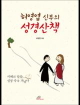 허영엽신부의 성경산책