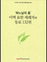 '하느님의 종' 이벽 요한 세례자와 동료 132위