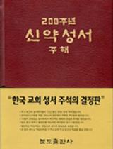 200주년 신약성서 주해(금장본)