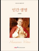 인간 생명(바오로 6세 교황의 회칙) 개정판