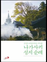 나가사키 성지 순례