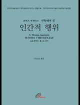 신학대전17 인간적 행위(라틴-한글대역판)