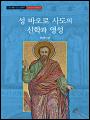 성바오로 사도의 신학과 영성