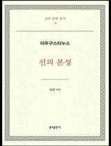 선의 본성-아우구스티누스(교부문헌총서 30)