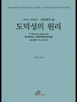 신학대전 18 도덕성의 원리(라틴-한글대역판)