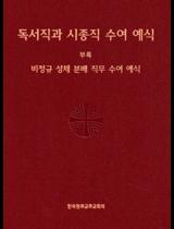 독서직과 시종직 수여 예식