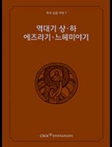 주석 성경 구약 7 (역대기 상하.에즈라기.느헤미야기)