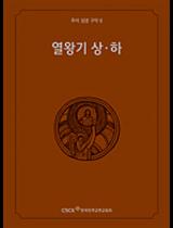 주석 성경 구약 6 (열왕기 상.하)