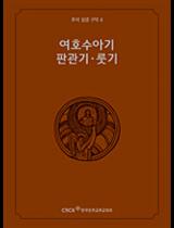 주석 성경 구약 4 (여호수아기.판관기.룻기)