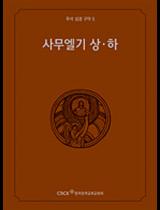 주석 성경 구약 5 (사무엘기 상.하)
