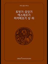 주석 성경 구약 8 (토빗기.유딧기.에스테르기.마카베오기 상하)