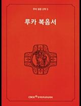주석 성경 신약 3 (루카 복음서)
