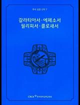 주석 성경 신약 7 (갈라티아서.에페소서.필리피서.콜로새서)