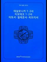 주석 성경 신약 8 (테살로니카1.2서.티모테오1.2서.티토서.필레몬서.히브리서)