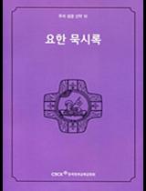주석 성경 신약 10 (요한 묵시록)