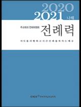전례력(2021년)성무용