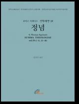 신학대전 19 정념 (라틴-한글대역판)