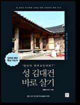 성 김대건 바로살기