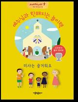 예수님과 친해지는 놀이책(미사는 즐거워요)