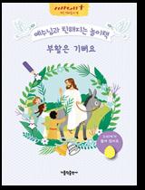 예수님과 친해지는 놀이책(부활은 기뻐요)